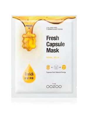 Маска с капсулой-активатором с маточным молочком для сияния и питания в одноразовой упаковке (капсула 3,3 мл и тканевая маска 25 мл) | 4858075