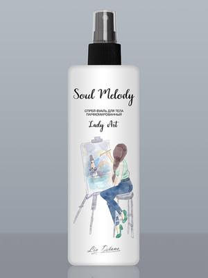 Спрей-вуаль парфюмированный Lady Art (200 мл) | 4763531