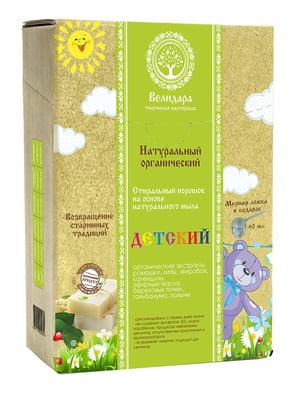 Порошок стиральный натуральный органический «Детский» (1350 г) | 4885197