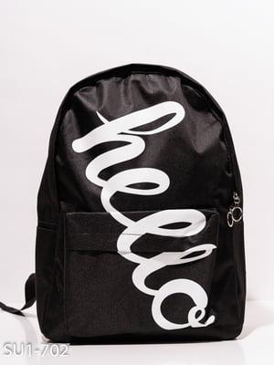 Рюкзак черный | 4911646