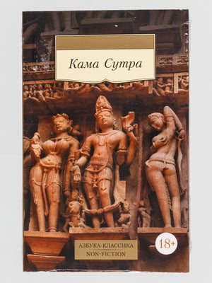 Книга «Кама Сутра»   4912483