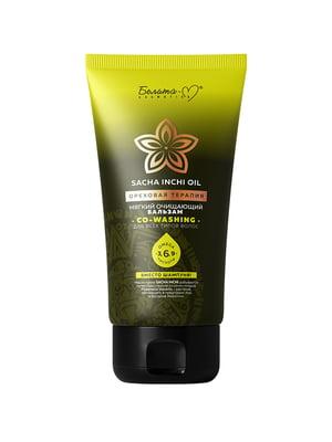 Бальзам м'який очисний бальзам Co-Washing для всіх типів волосся (200 u) | 4951761