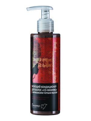 Кондиціонер мийний для волосся Co-Washing з африканським чорним милом (190 г) | 4951778