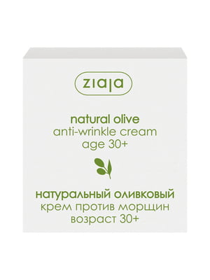 Крем против морщин натуральный оливковый (50 мл) | 4962822