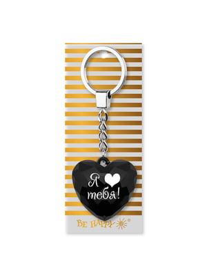 Брелок-сердце с надписью «Я тебя люблю» | 4984735