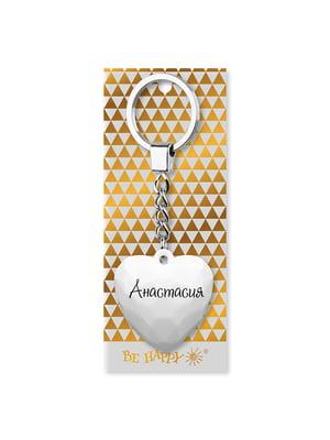 Брелок-сердце с надписью «Анастасия» | 4984751