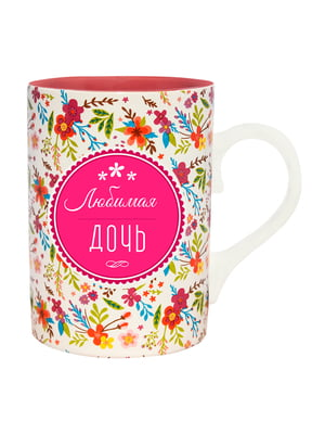 Кухоль подарунковий з написом «Любимая дочь» | 4984818