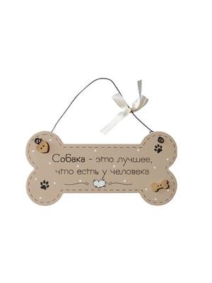 Табличка декоративная «Собака - это лучшее, что есть у человека»   4984863
