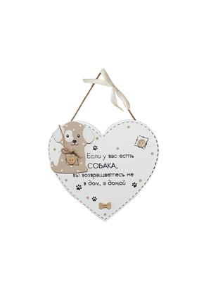 Табличка декоративная «Если у вас есть собака...»   4984880