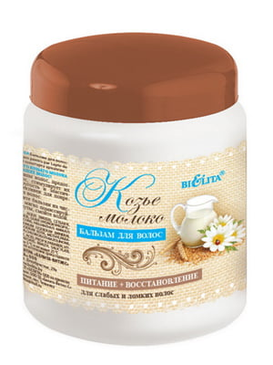 Бальзам для волосся «Козине молоко» (450 мл) | 2493255