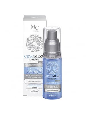 Мезогель-бустер «Підсилювач зволоження для обличчя та шиї» (50 мл) | 4977003