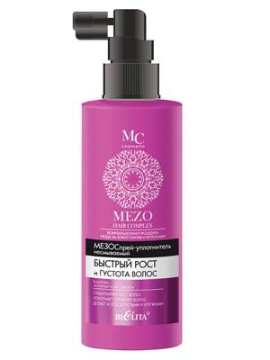 МезоСпрей-уплотнитель «Быстрый рост и густота волос» (150 мл) | 4977035