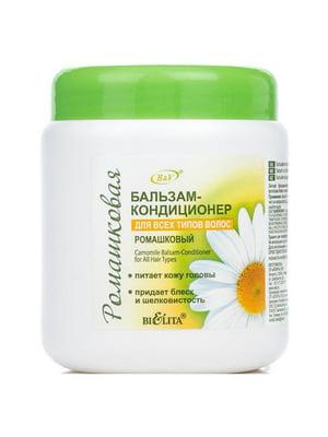 Бальзам-кондиціонер «Ромашковий» для всіх типів волосся (450 мл) | 2493270