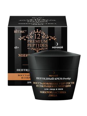 Крем-Рrestige пептидний для обличчя та шиї «Відновлення пружності і зменшення зморшок» нічний | 5075990