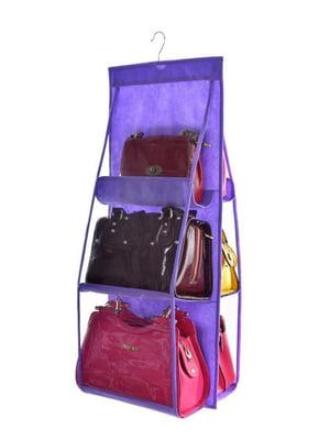 Органайзер для сумок фиолетовый | 4730015