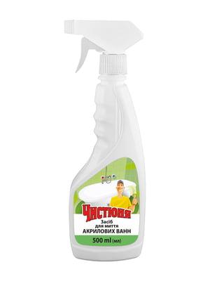 Средство для мытья акриловых ванн (500 мл) | 5091312
