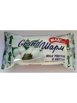 Крем-мыло твердое Grand Шарм Maxi «Молочный протеин & Хлопок» (140 г) | 4885474