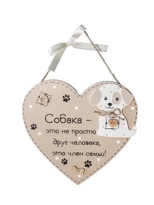 Табличка декоративная «Собака - друг человека...»   4984879