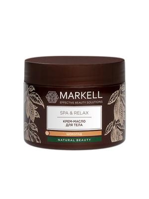 Крем-масло для тела «Шоколад» (300 мл) | 5064275