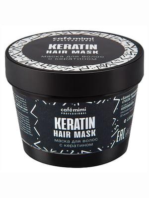 Маска для волос с кератином (110 мл) | 5140781