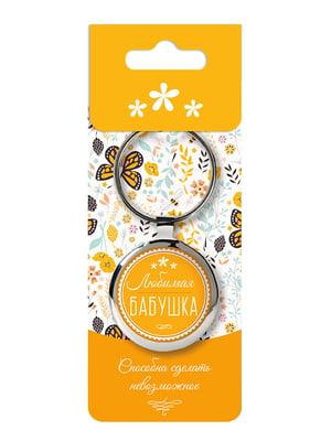 Брелок сувенирный на ключи «Любимая бабушка» | 4984851