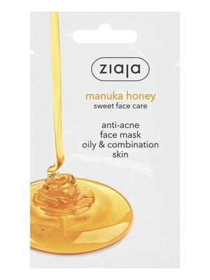 Маска от акне для жирной и комбинированной кожи с медом мануки (7 мл) | 5192250