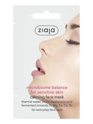 """Маска зволожуюча для сухої шкіри """"Мікробіомний баланс"""" (7 мл) - Ziaja - 5192255"""