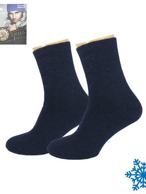 Шкарпетки темно-сині | 5226547