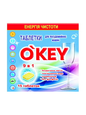 Таблетки для посудомийних машин «9 в 1» (15 шт) | 5218917