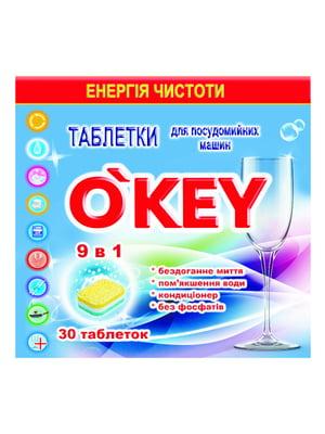 Таблетки для посудомоечных машин «9 в 1» (30 шт) | 5218918