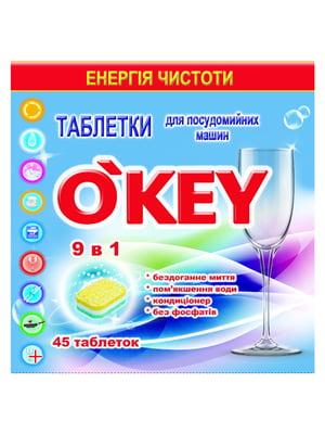 Таблетки для посудомоечных машин «9 в 1» (45 шт) | 5218919