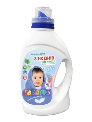 Гель для стирки детского белья «Sensitive» (1,5 л) | 5218928