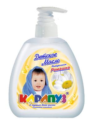 Дитяче масло з ромашкою (190 мл) | 5218941