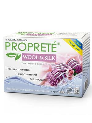 Порошок для автоматичного і ручного прання виробів із шовку та вовни «Wool&Silk» (1 кг) | 4819732