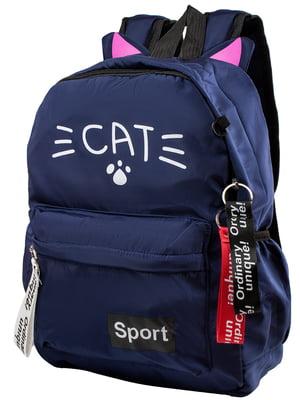 Рюкзак синий | 5322730