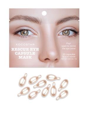 Сироватка-філер для очей (10 капсул) | 5342433