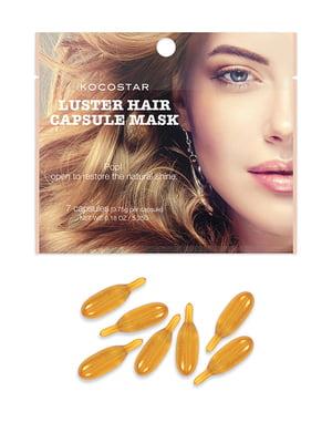 Сироватка для волосся з аргановою олією (7 капсул) | 5342434