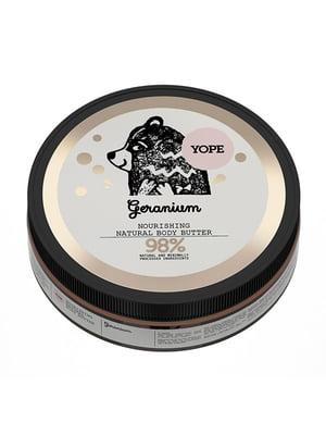 Масло для тела натуральное «Зверобой» (200 мл) | 5354320