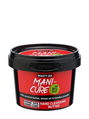 Масло для рук очищающее (100 г) | 5255472