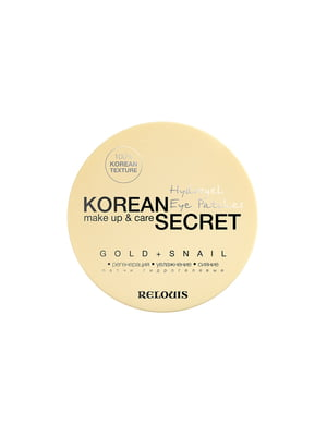 Патчи гидрогелевые Hydrogel Eye Patches Gold + Snail (60шт) | 5368522