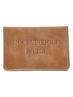 Обложка для документов коричневая | 5382190