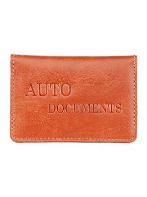 Обложка для документов коричневая | 5382196
