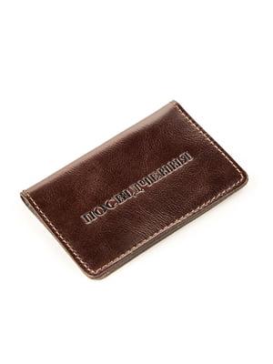 Обложка для документов коричневая | 5382234