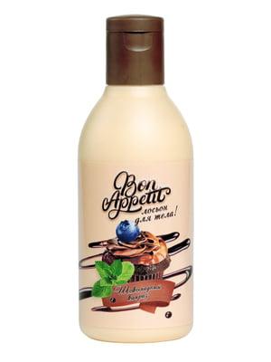 Лосьйон для тіла «Шоколадний каприз» (200 мл) | 5368530