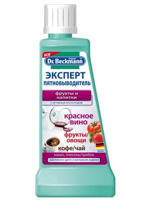 Пятновыводитель с активным кислородом: фрукты и напитки (50 мл) | 5406343