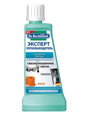 Спеціальний засіб для виведення плям «Експерт: мастило і бітум» (50 мл) | 5406354