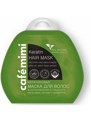 Маска для волосся кератинова «Відновлення, блиск і гладкість» (100 мл) | 5140791