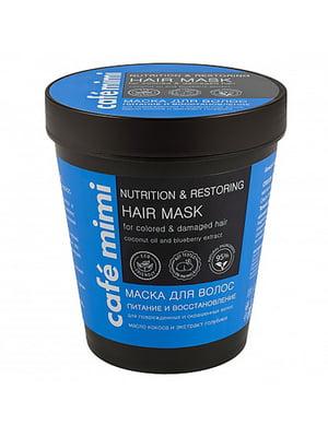 Маска для волос «Питание и восстановление для поврежденных и окрашенных волос» (220 мл) | 5140802