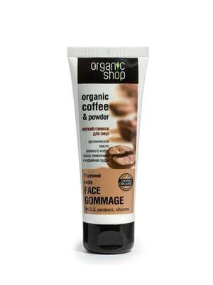 Гомаж для обличчя «Ранкова кава» (75 мл) | 5289977