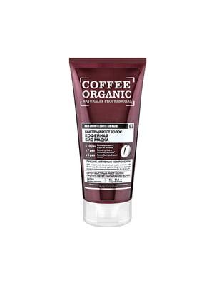 Маска для волос кофейная «Быстрый рост» (200 мл) | 5425833